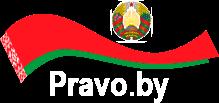 Национальный правовой портал Республики Беларусь